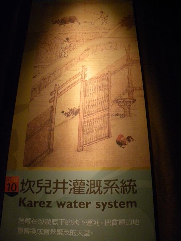 09掛布 坎兒井灌溉系統