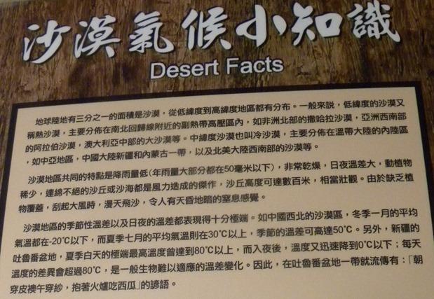 18沙漠氣候小常識