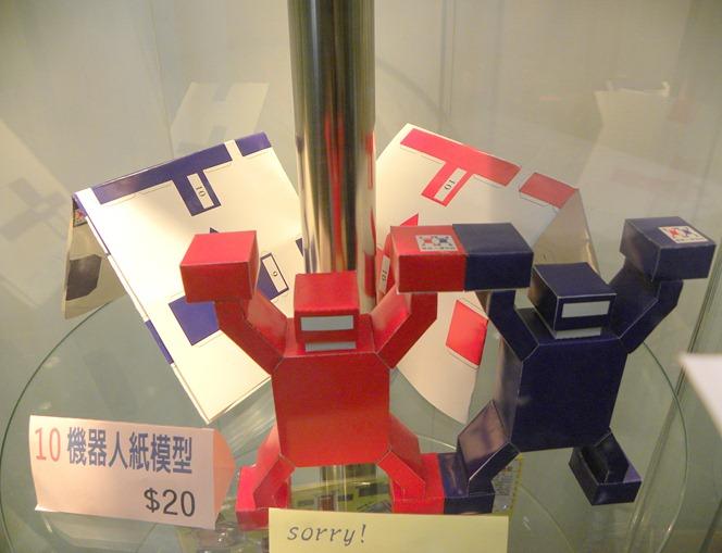 304機器人紙模型