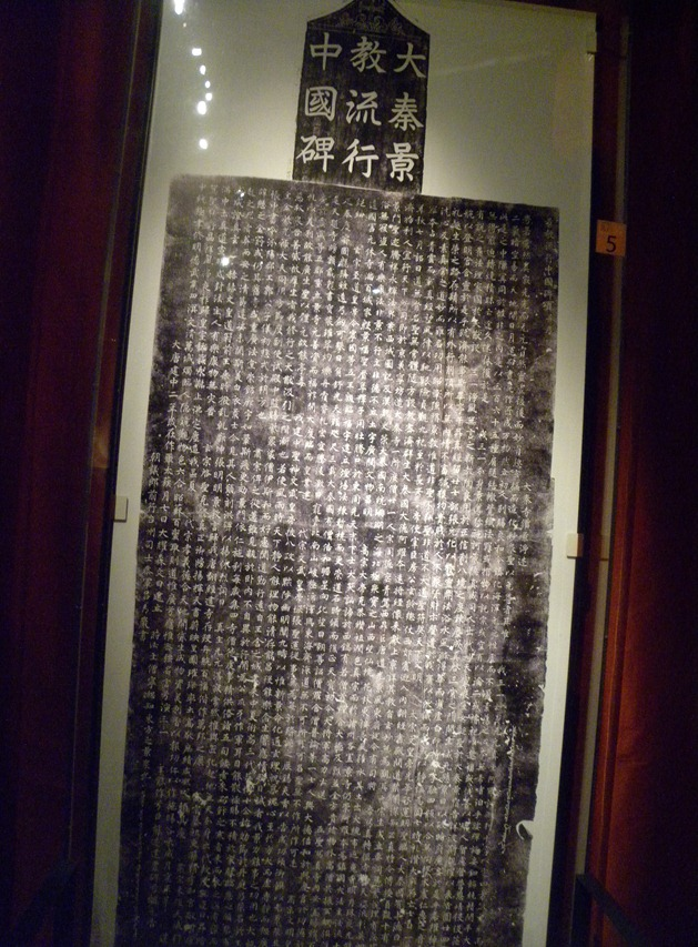 82大秦景教流行中國碑