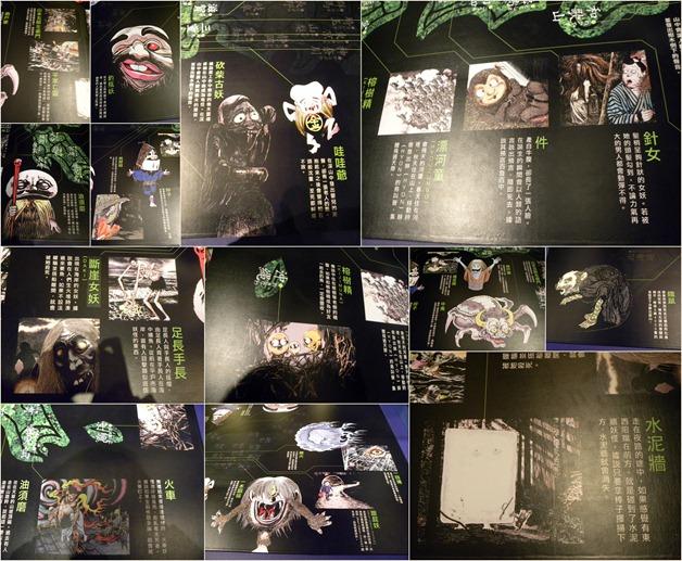日本的妖怪-008