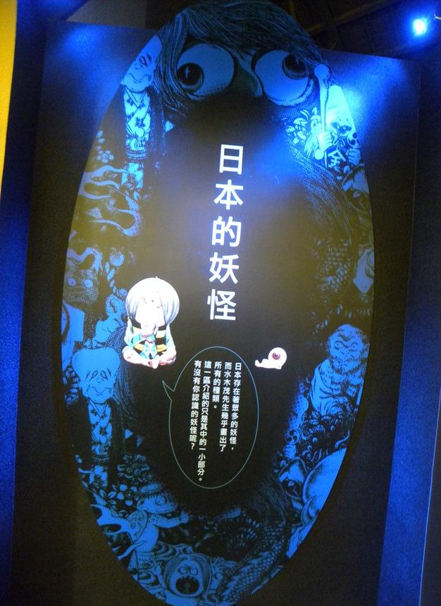 01看板 日本的妖怪