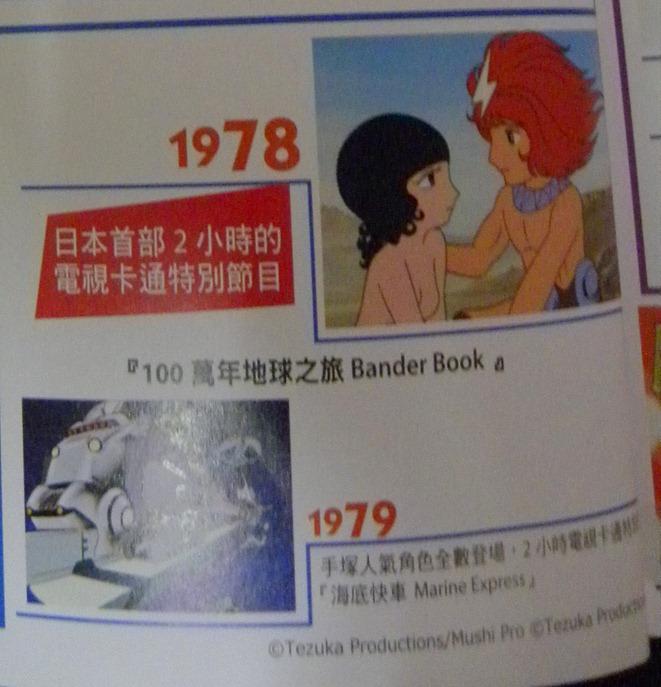 13作品年表 1970-1979