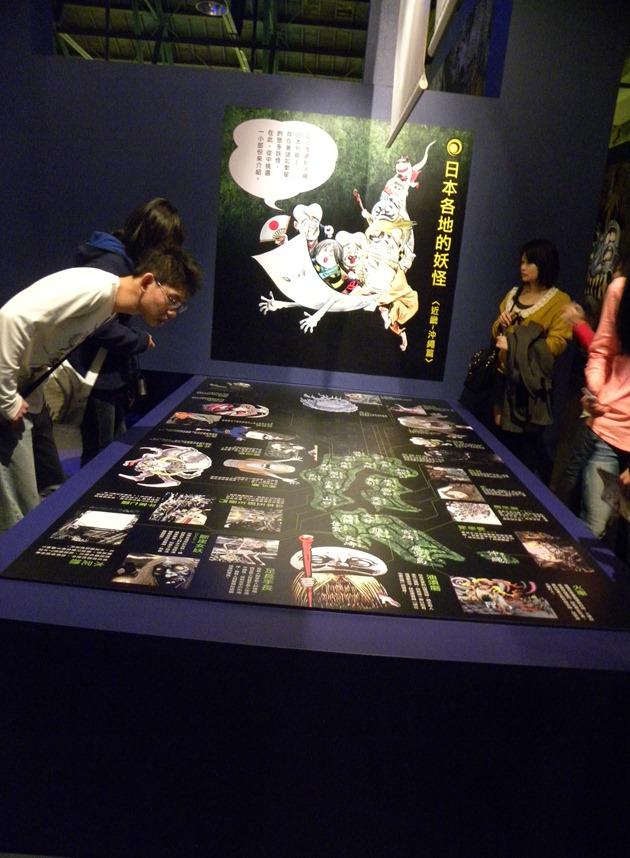 26各地妖怪 近畿-沖繩篇