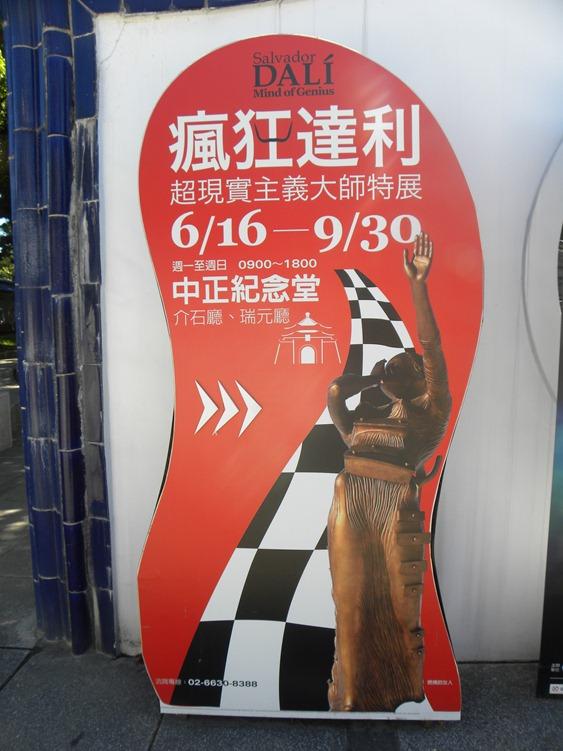 02捷運出口指示牌