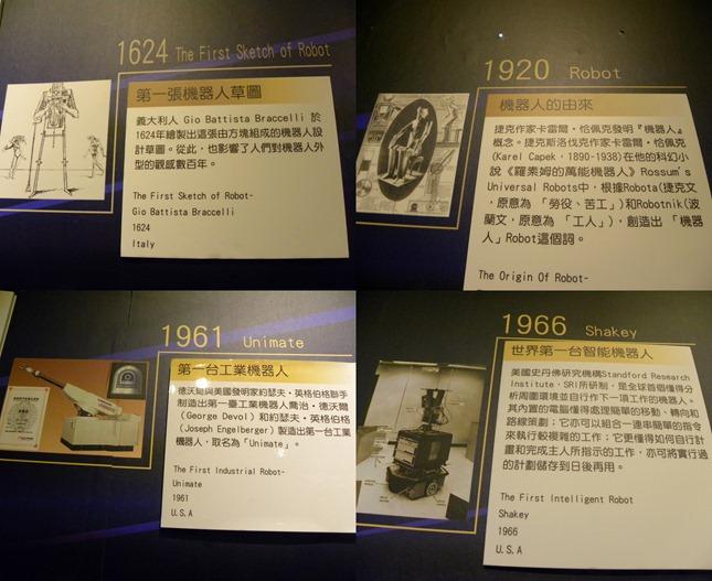 20120716機器人-004