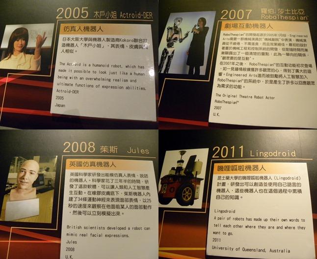 20120716機器人-007