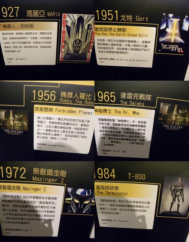 20120716機器人-008