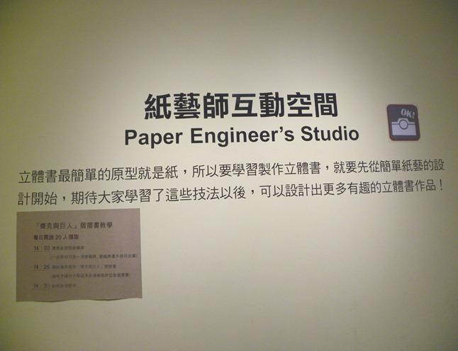 35紙藝師互動空間