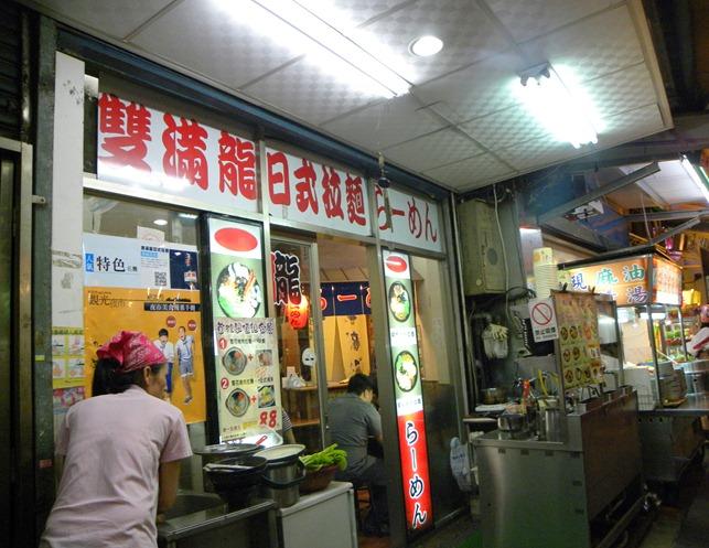 128雙滿龍日式拉麵