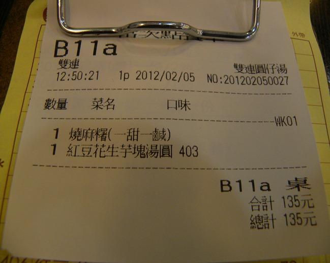 0仔湯 (6)