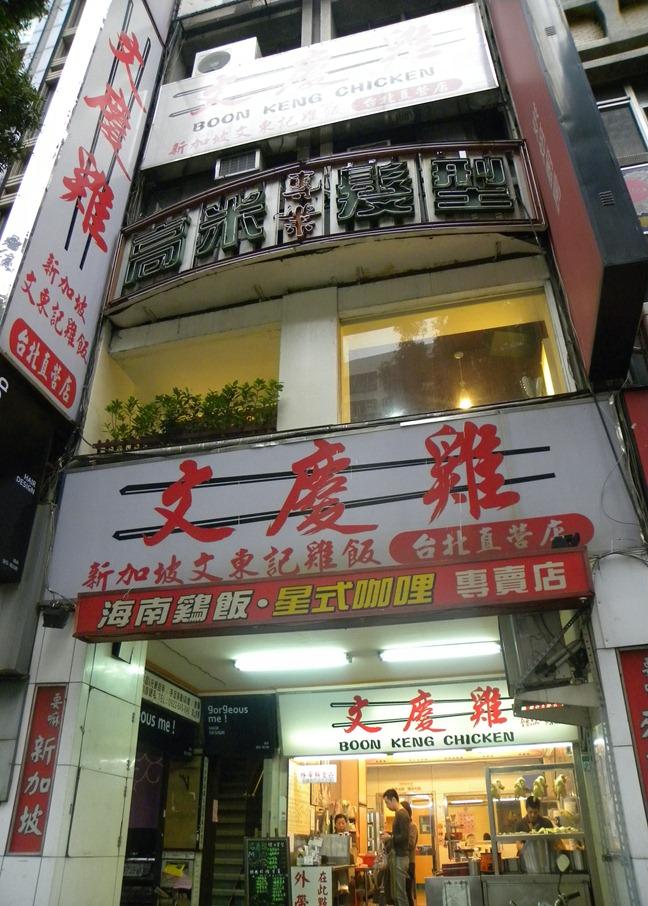 01文慶雞