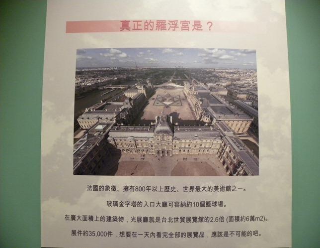 061真正的羅浮宮