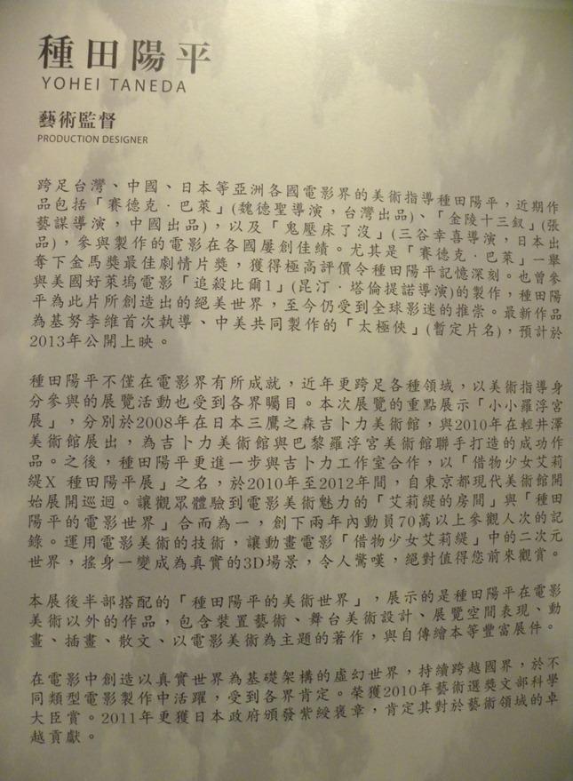 067種田陽平簡介